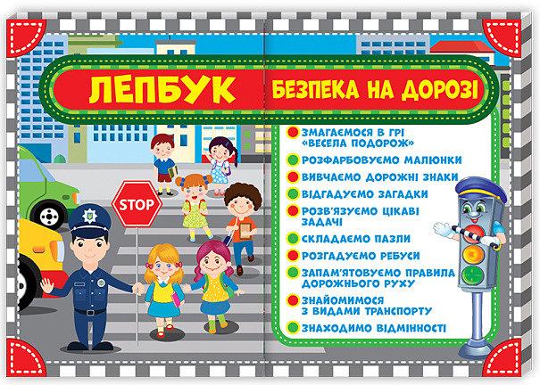 Лепбук «Безпека на дорозі»