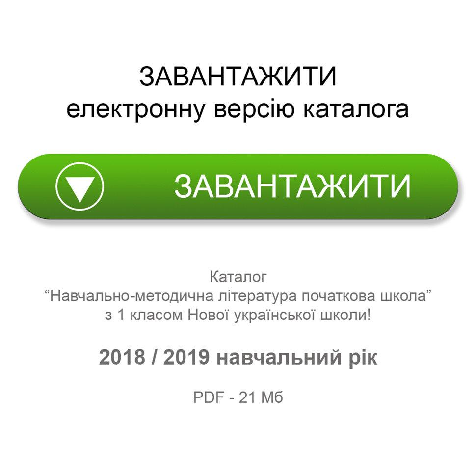 """Завантажити каталог """"НУШ 2018/2019"""""""