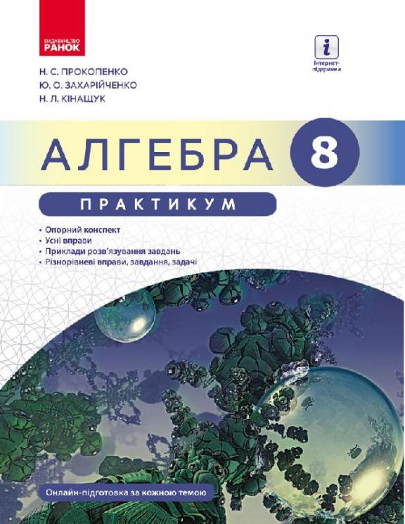 Алгебра 8 клас Практикум до підручника Прокопенко Н.С