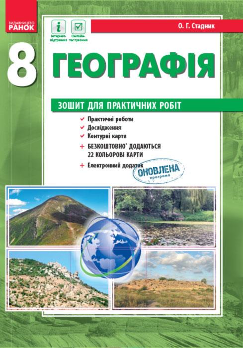 вітенко гдз 6 думанська клас практичні 2019 географія роботи
