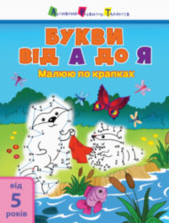 Малюю по крапках Letters from A to Z (Укр, Англ) АРТ 15003УА (9786170950963) (342069)