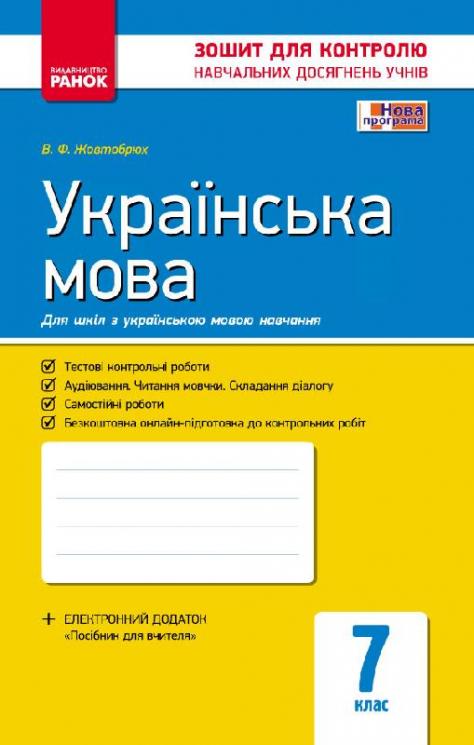 Нова клас гдз мова програма укр. 4