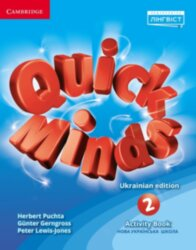 Зошит Quick Minds (Ukrainian edition) НУШ 2 Activity Book Пухта (Англ) Лінгвіст  (9786177713264) (343972)