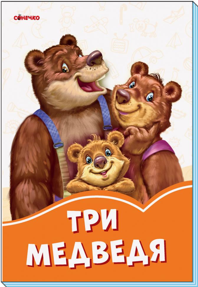 сильно рискуете книжка три медведя в картинках ставила мальчика ноги